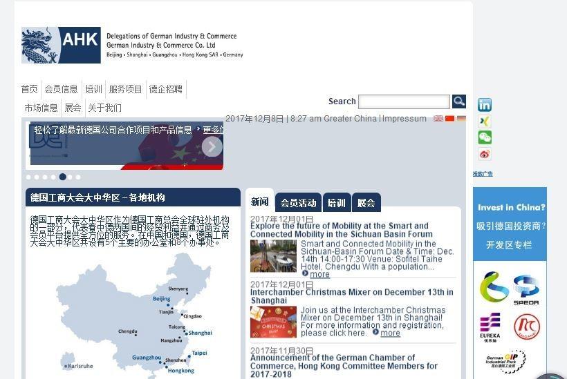 中国ドイツ商会HPのトップページ。11月24日の声明は載せていない