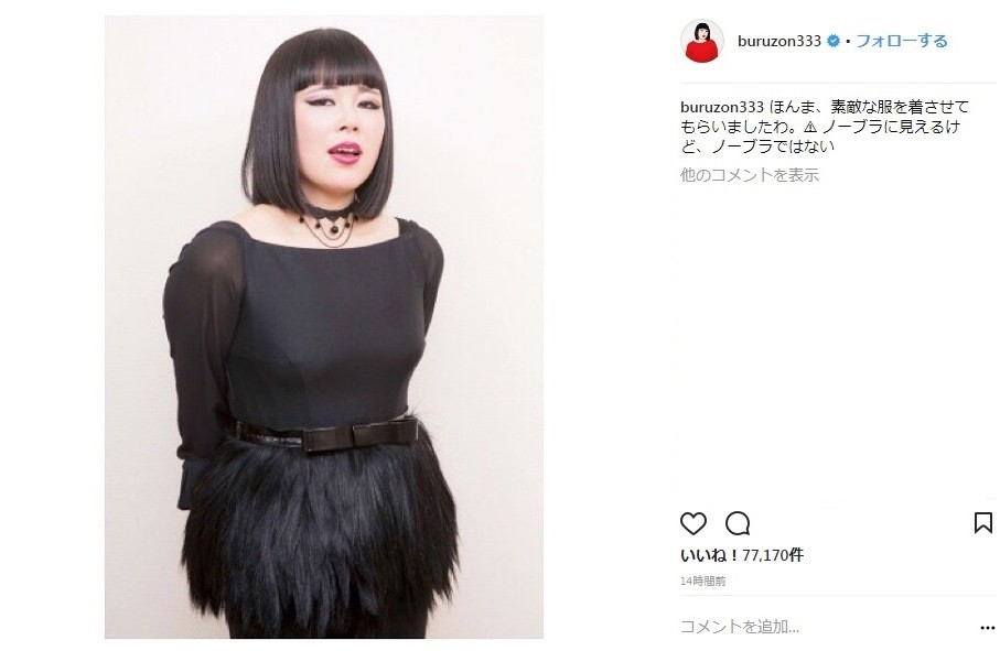ブルゾンちえみ、斬新デザインのブラックドレス姿を披露も「違和感」に自ら言及