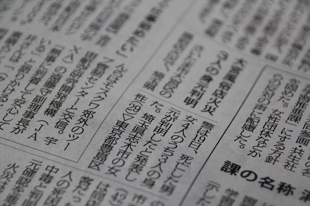NHK・産経「実名」、朝日などは「匿名」 大宮風俗店火災、メディアの対応分かれる