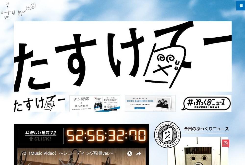 香取ら3人組サイトで72時間カウントダウン始まる ファン「何々?」「ドキドキ」、サイトにヒントが