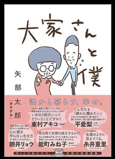 カラテカ矢部の「ほっこり」漫画がすごいコトに 「大家のおばあさん」との涙と笑い