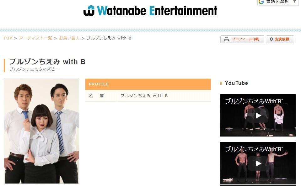 「withB」が「ちびまる子」のアノ2人に見える 「大野くんと杉山くん」が大人になった姿!?