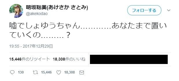 声優・明坂聡美「行きたいんだよ嫁に!!!!」 友人声優の結婚ラッシュに絶叫