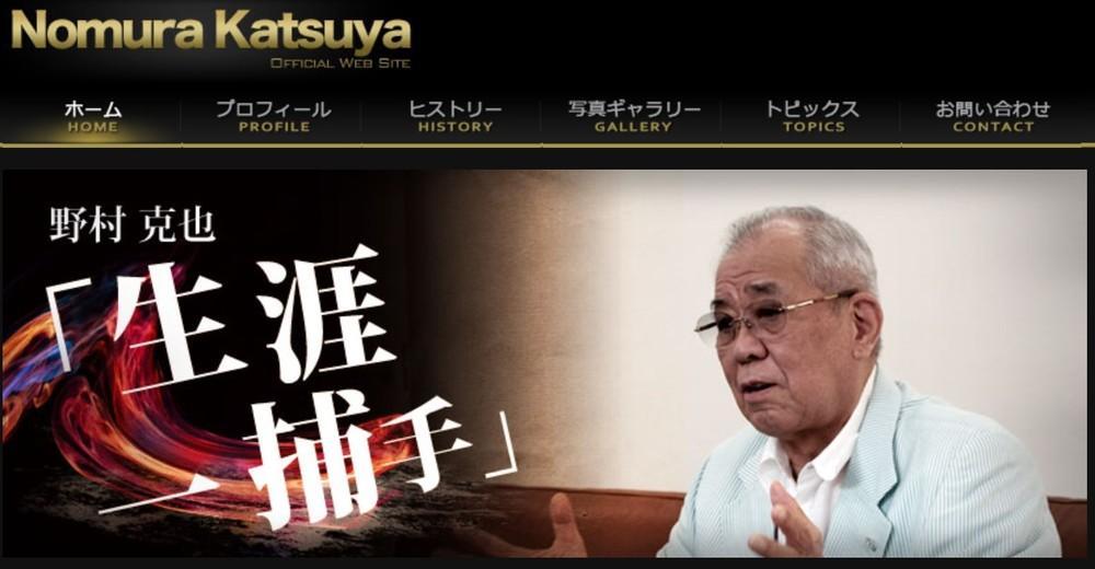 野村克也、25年越しの謝罪 「俺以外の監督なら絶対に記録を残した」はずのスライダーの天才、伊藤智仁を前に