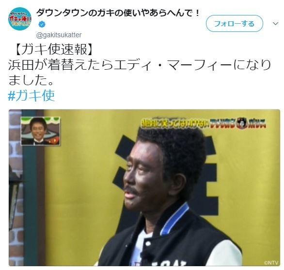 ガキ使・浜田「黒塗り」、BBCも報道 一方フィフィは「黒人に扮しただけで...」