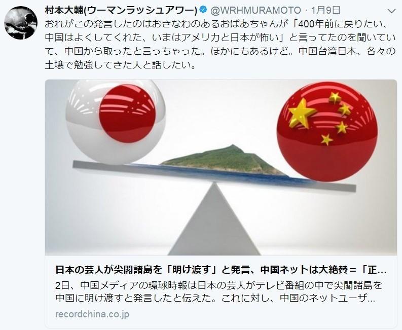 「中国は400年前の沖縄によくしてくれた」 ウーマン村本が弁明したお婆さんの話が「無知すぎる!」