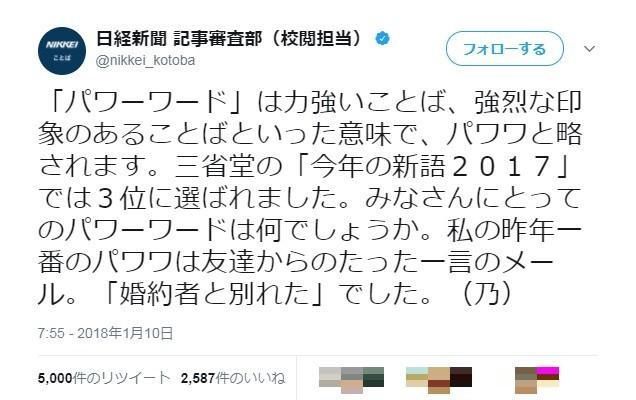 日経新聞校閲「今年の私のパワーワードは『婚約者と別れた』」 使い方がおかしいとツッコミ殺到