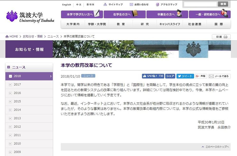 「人文社会系の吸収、情報は事実でない」 筑波大、異例の学長コメント発表の理由
