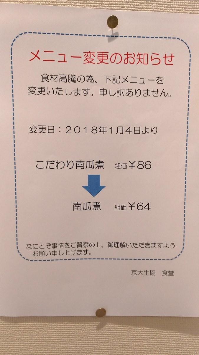 京大食堂の定番メニューに何が 「こだわり南瓜煮」から「こだわり」が消えた