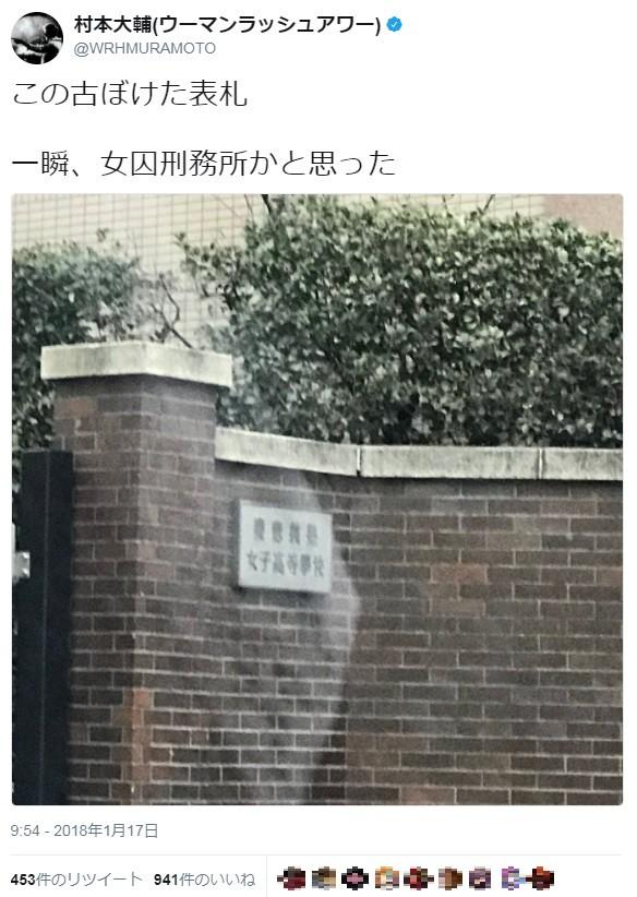 ウーマン村本が慶応女子高を「侮辱」? OG「今すぐ謝罪して」、本人「バカにしてない」