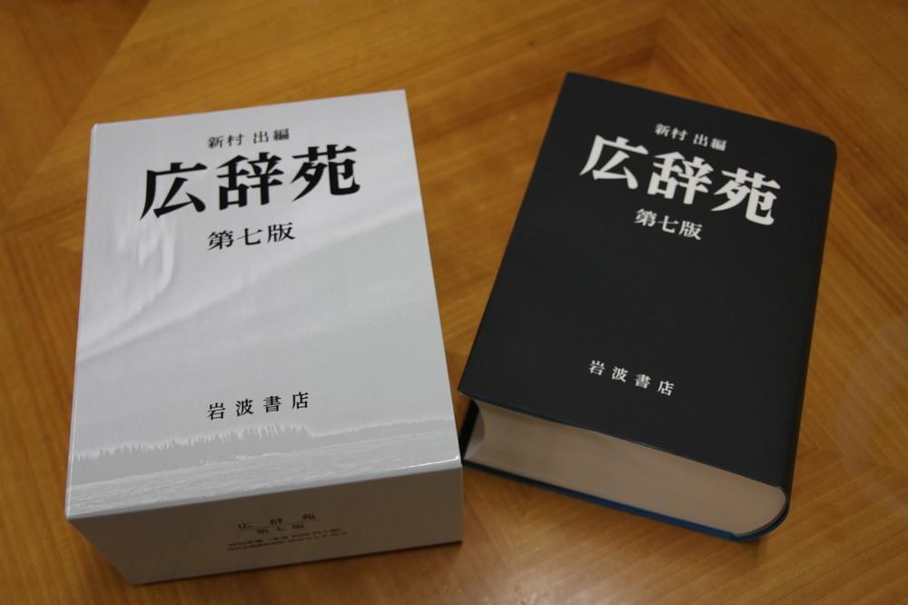 「広辞苑」新版またもや誤りが指摘 ネットでは「ちゃんとウィキペディアで確認した?」
