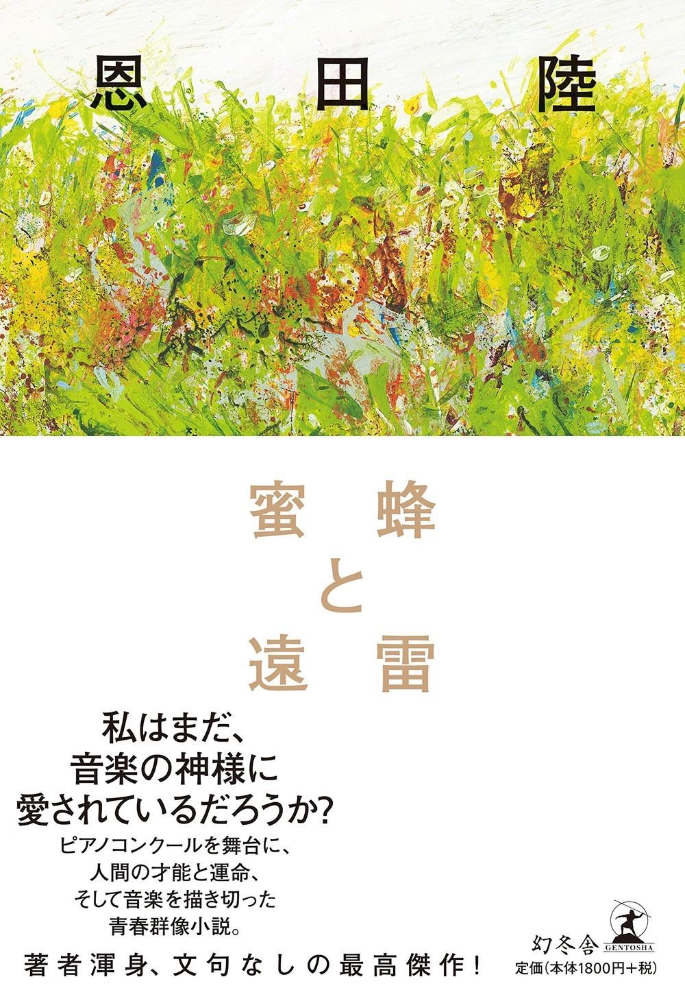 蜜蜂と遠雷(著:恩田陸 幻冬舎 画像はアマゾンから)