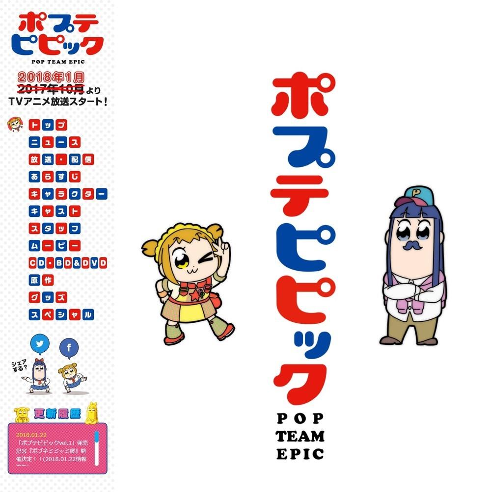 ポプテピピック 漫画 3巻