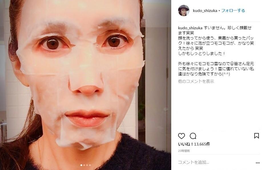 工藤静香、衝撃の顔パック写真披露 「一瞬誰かと」「怖い」