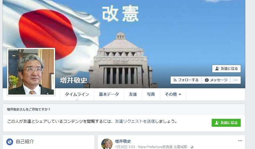 「股裂き」謝罪の増井敬史町議 FBでは他にも、大量の発言が