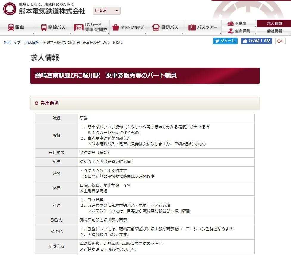 求人条件に「右クリックが分かれば大丈夫」 熊本電鉄に意図聞くと、真面目な答えが...