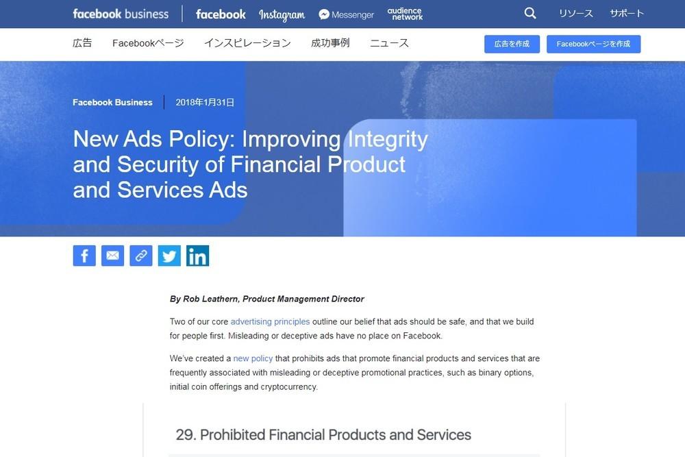 フェイスブック・インスタグラムで仮想通貨の広告が全面禁止に 「誠実に運営されていない」