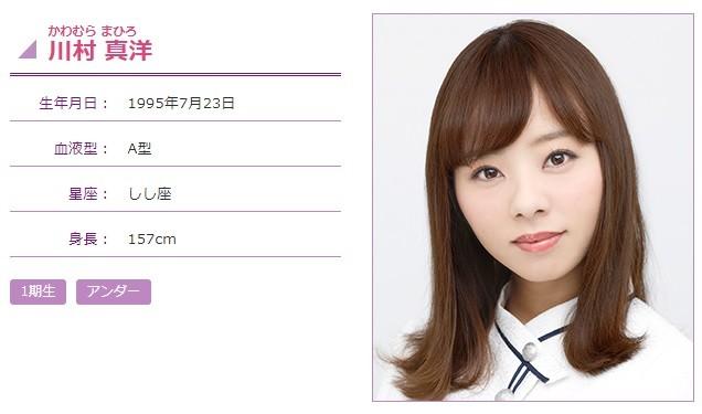 乃木坂の「スキャンダル歌姫」川村真洋が卒業 アンチ「ばいばーい」