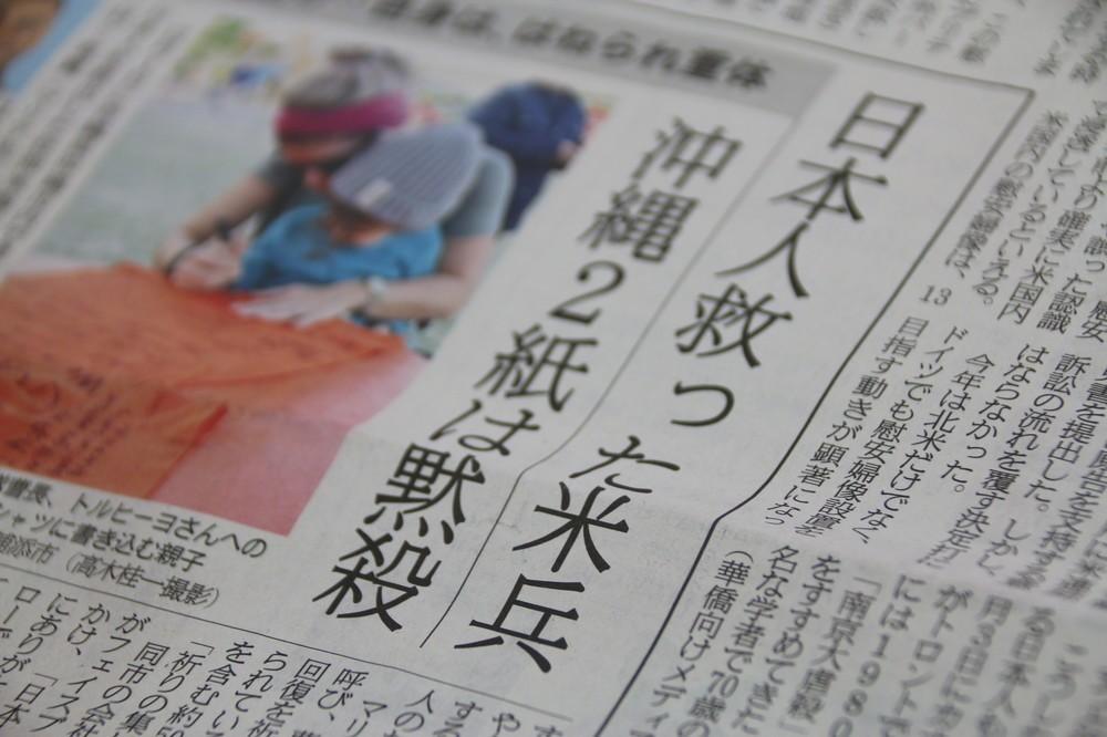 産経新聞が沖縄2紙に謝罪 「米兵が日本人救出」記事で「確認不十分」「行き過ぎた表現」