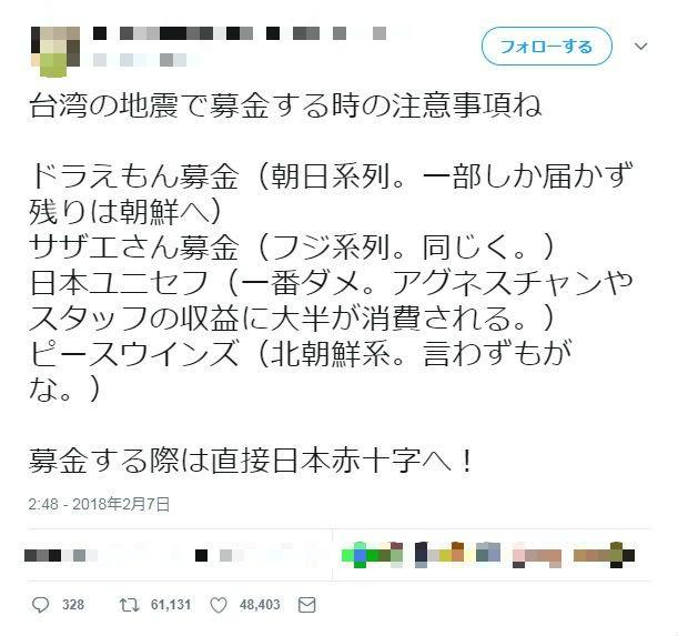 台湾地震で「募金が届かない」悪質デマ拡散 名指しで批判され、「法的措置も検討」の団体も