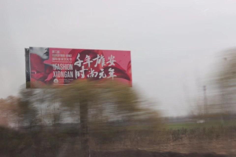 「一帯一路」だけじゃない中国巨大事業 「雄安新区」建設の千年大計