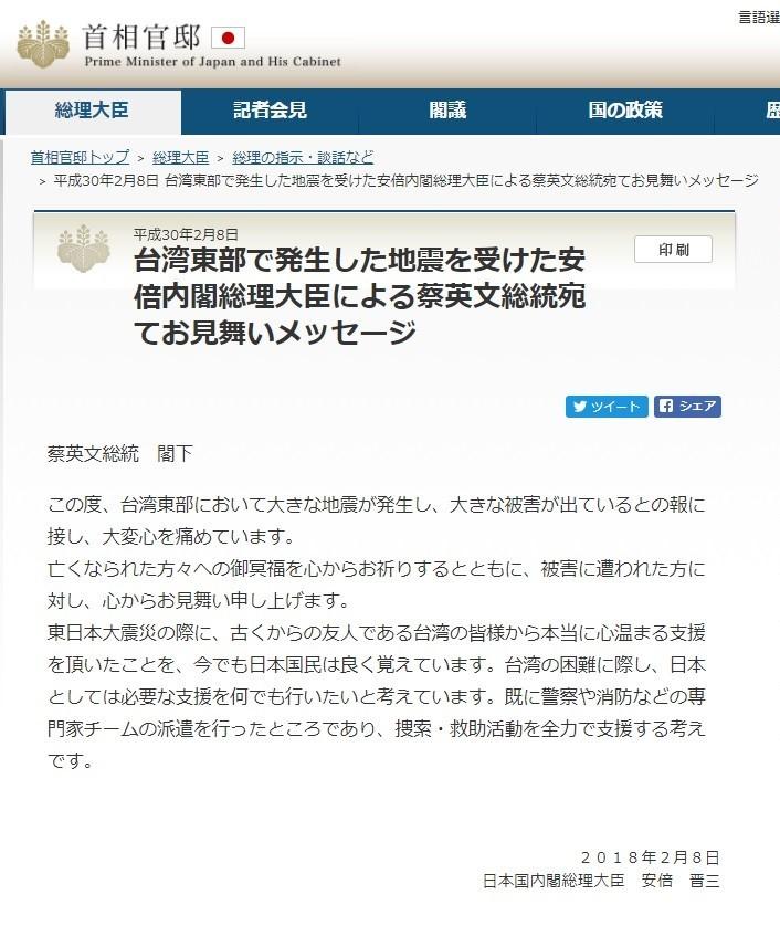 安倍首相の地震お見舞いメッセージ、なぜか「蔡英文総統閣下」が消える 台湾メディア「中国の圧力?」