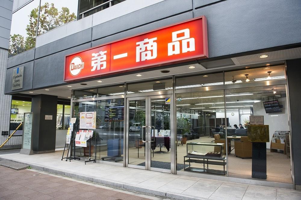 第一商品 日本橋支店の外観。オレンジの看板が目印だ