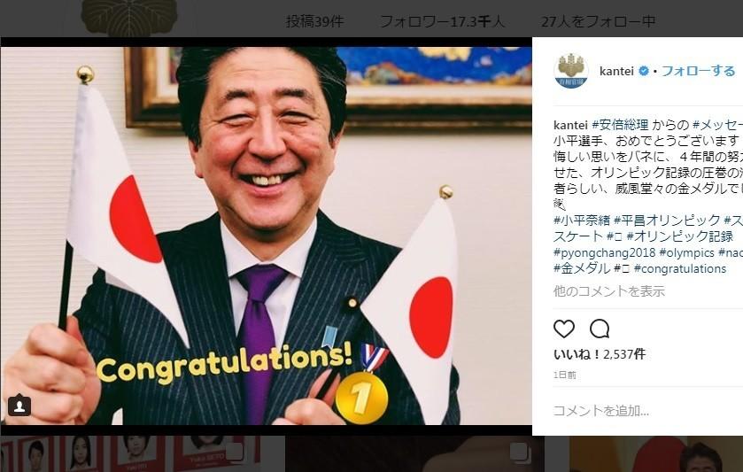 首相官邸SNSの五輪メダル祝福、破顔の安倍首相なぜ登場 外国は選手画像が中心