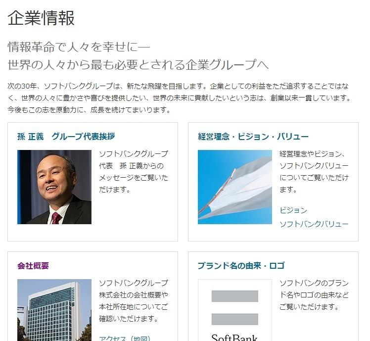 ソフトバンク親子上場の方針 「NTTとドコモ」より「懸念の声多い」理由