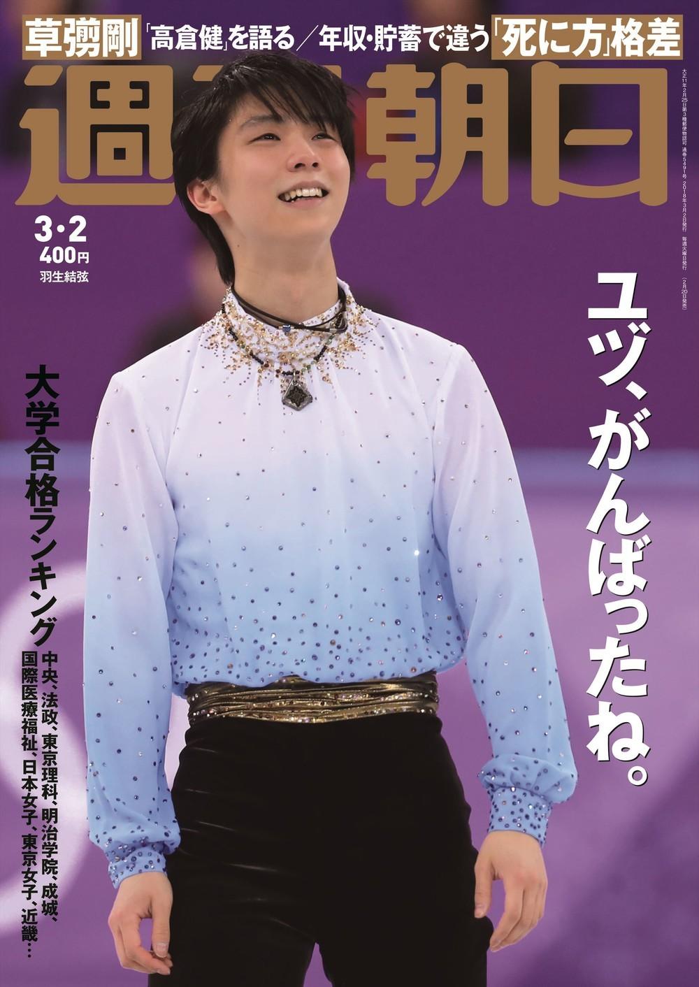 週刊朝日表紙「ユヅ、がんばったね。」は「上から目線」? 「新潮」が噛みつくも記録的完売