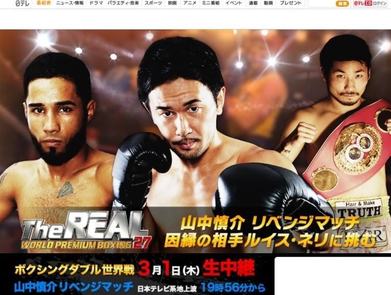 ネリの体重批判は後出しじゃんけん 格闘家・青木真也「嫌なら戦わなければいい」