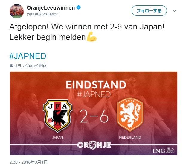 「なでしこジャパン」を「JAP」表記 オランダ代表ツイートへのJFA見解