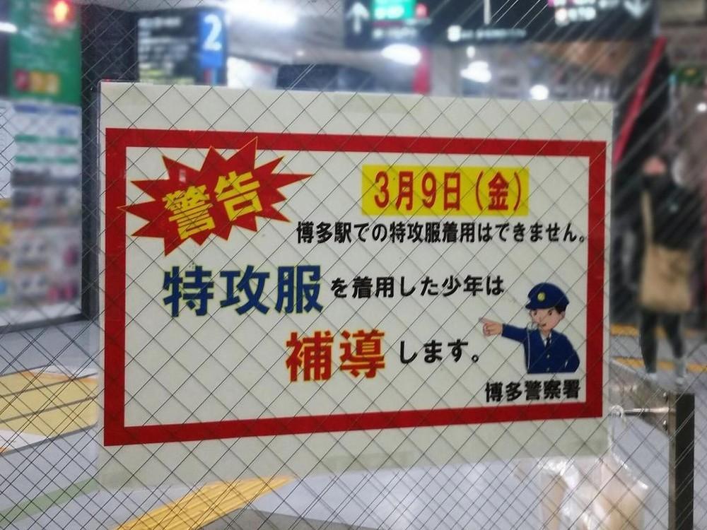 「特攻服を着用した少年は補導します」 福岡の異例チラシ、なぜこんな警告が?