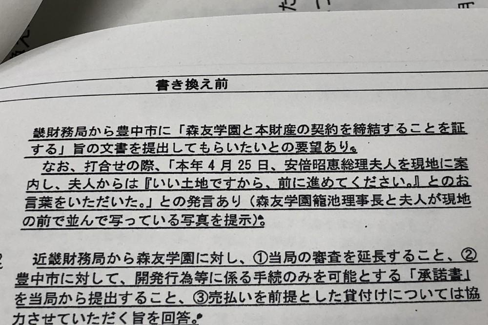 財務省が削除した「安倍夫妻」記述のすべて 「森友書き換え」78ページ公表