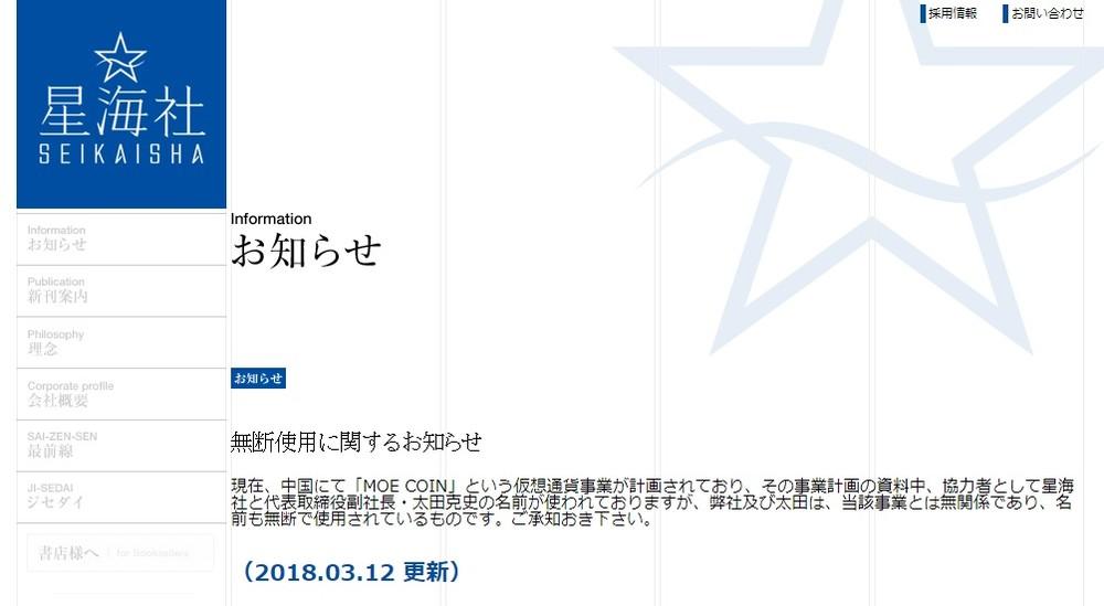 中国「仮想通貨」に、勝手に名前を使われた!? 日本の出版社・作家が被害訴え