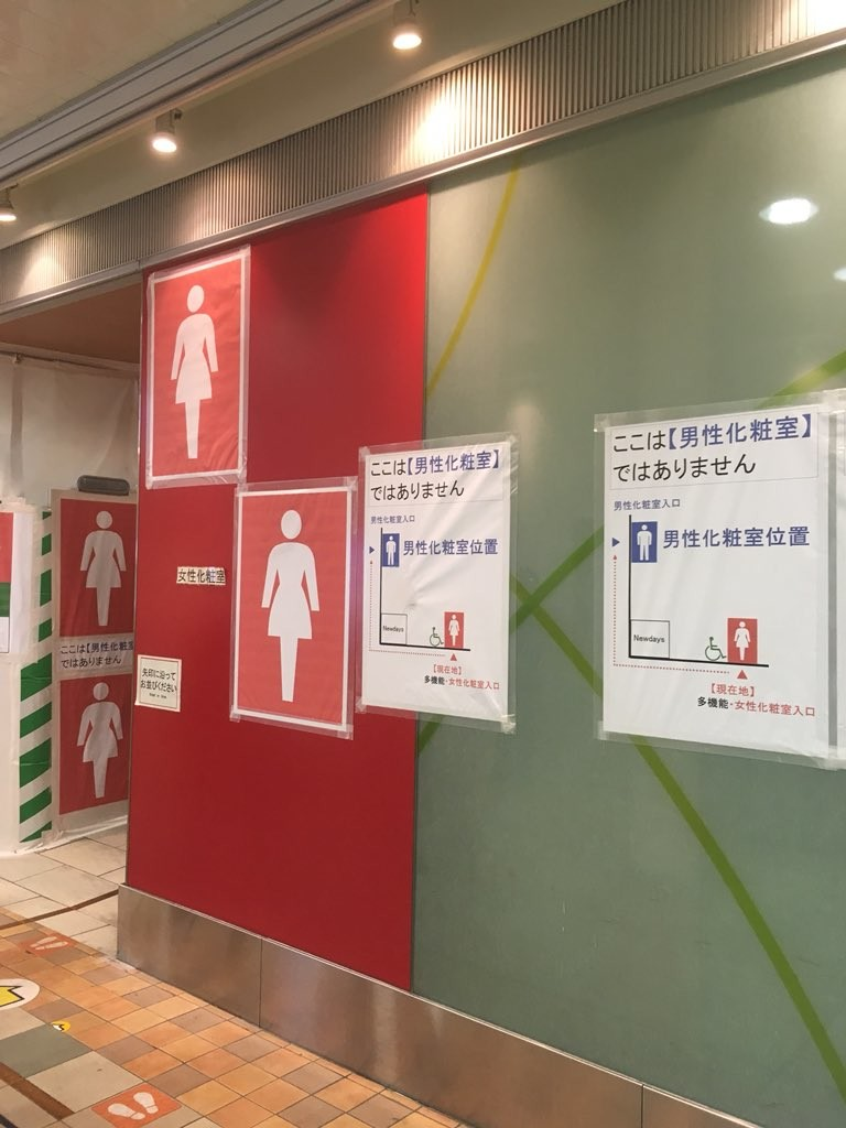「ここは『男性化粧室』ではありません」の張り紙がズラリ。写真はゆうか(@y_yuukapon)さん提供