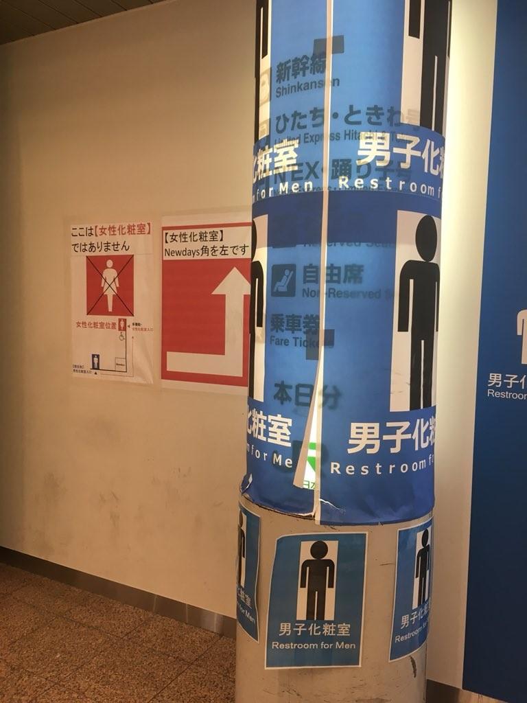 男子トイレ側には「ここは『女性化粧室』ではありません」との張り紙も。写真はゆうか(@y_yuukapon)さん提供