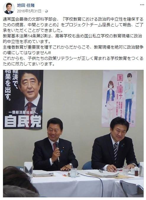 文科省「照会」池田佳隆議員は「安倍首相の愛弟子」、教育の「政治的中立性」主張、「魔の3回生」