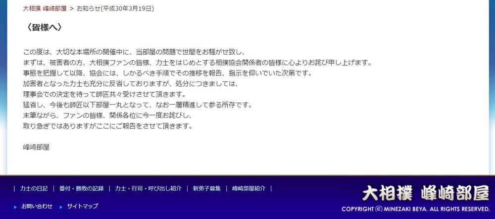 暴行事件の峰崎部屋が謝罪 公式サイト「加害者となった力士も充分に反省」