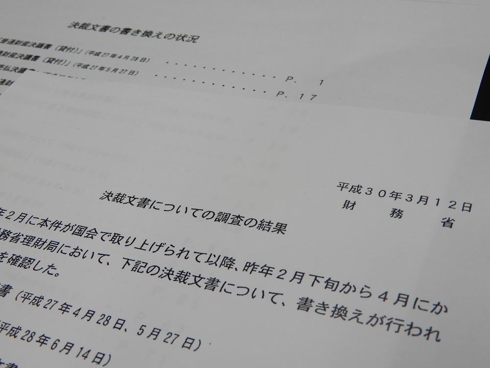 証人喚問、真相解明にやはり「壁」 佐川氏、「刑事訴追」理由に「改ざん指示」答えず