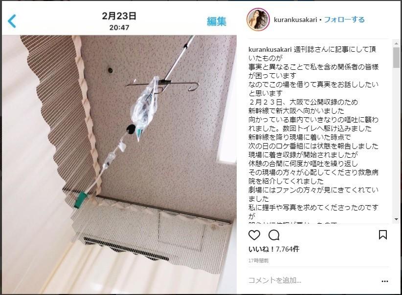紅蘭「事実と異なる」 週刊新潮「仮病ドタキャン疑惑」に反論
