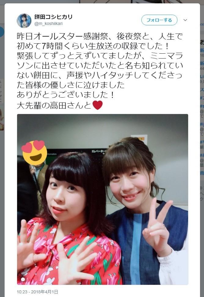 加藤綾子にソックリ!?  餅田コシヒカリ、ついに袋とじデビュー