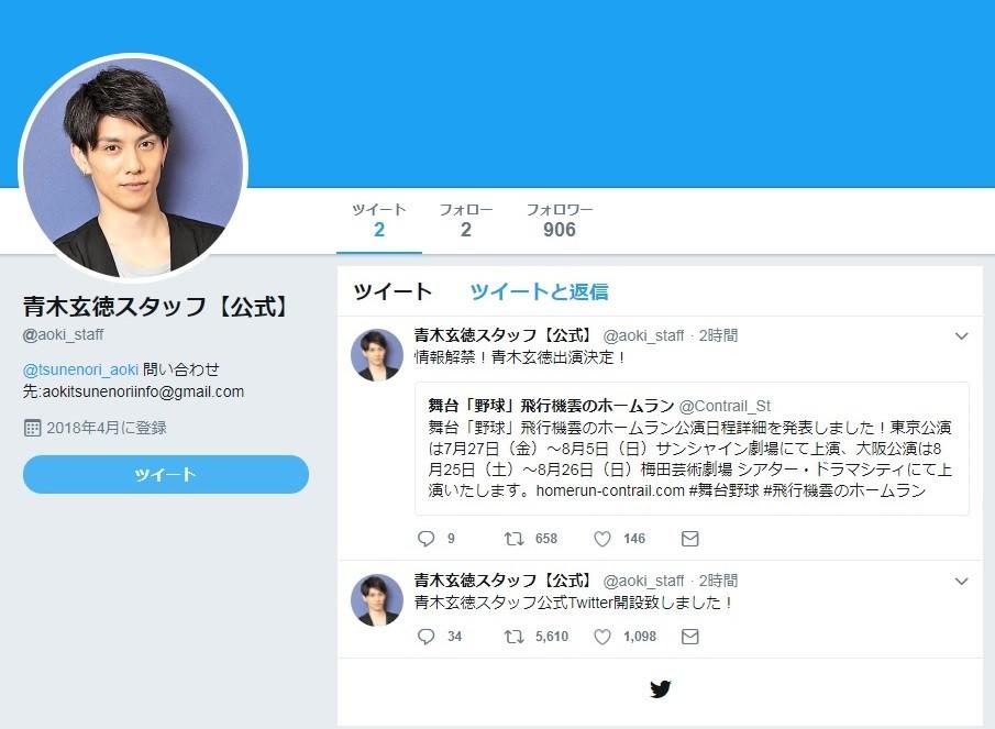 青木玄徳「公式ツイッター」開設直後に... 初投稿1時間後に逮捕報道、現在は削除