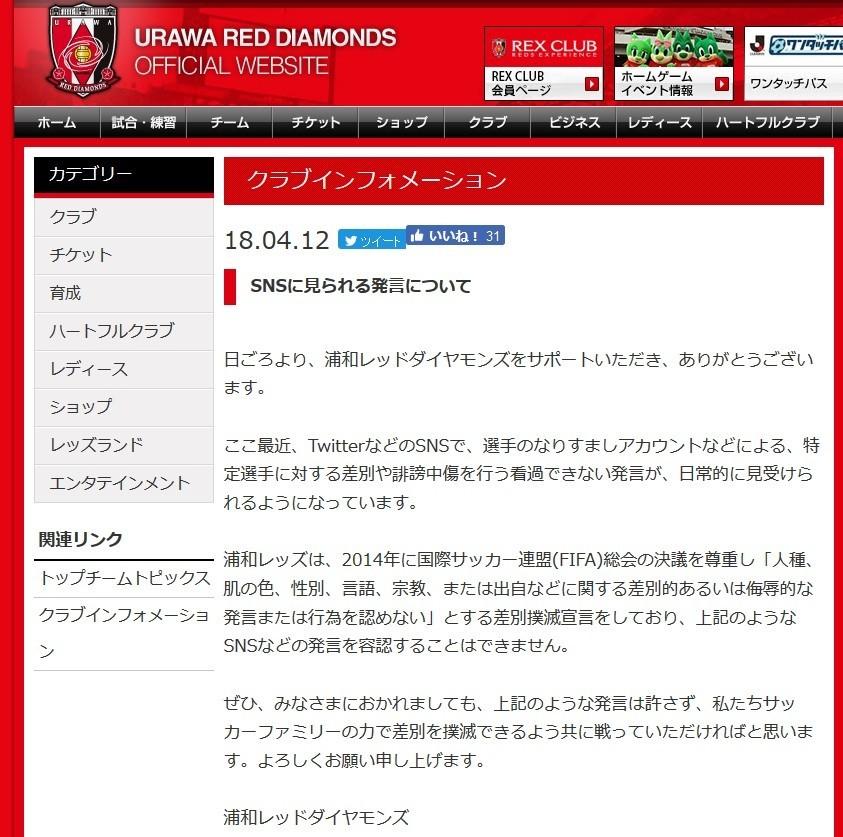 「絶対許せない」浦和・マルティノスにツイッターで人種差別 クラブは削除要請