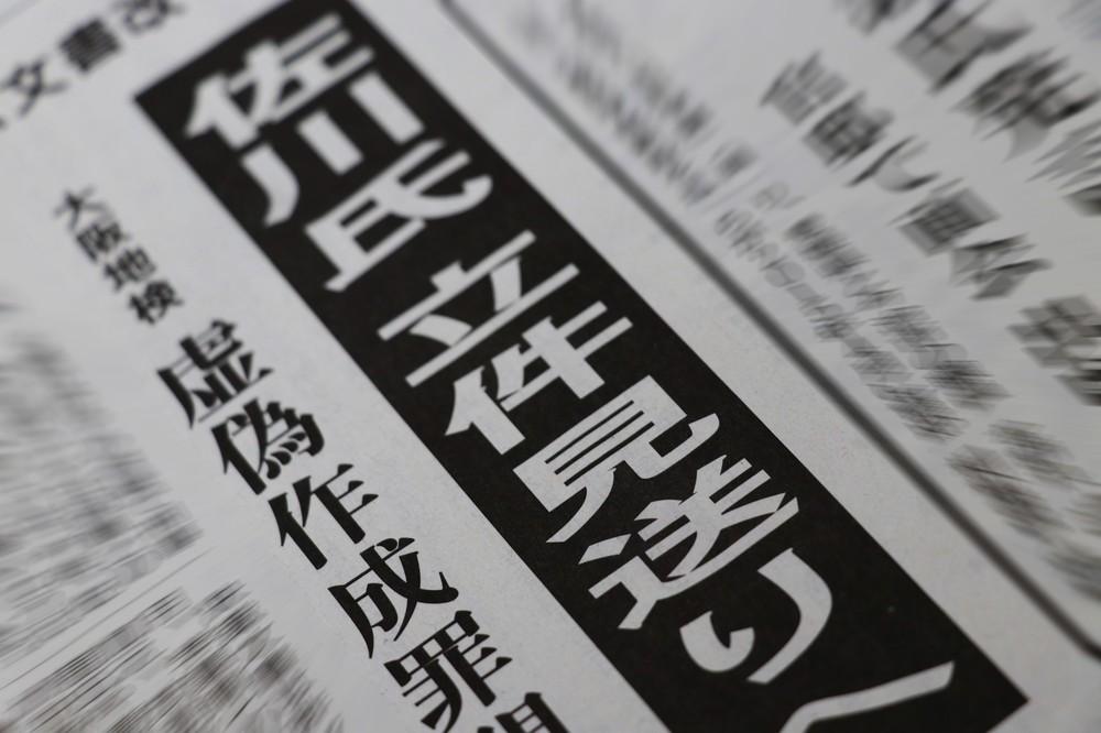 「佐川氏立件見送り」報道に怒る人たち 福島みずほ氏「取引があったのでは」
