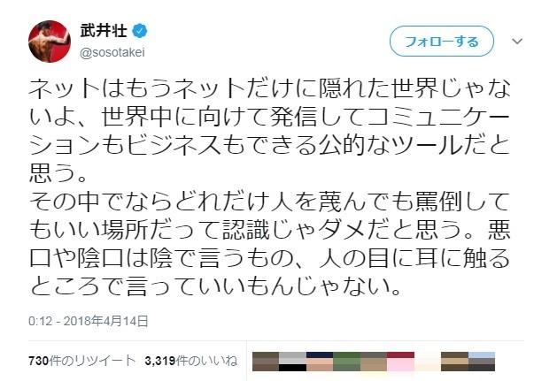 武井さんのツイート(画像は一部、編集部で加工)
