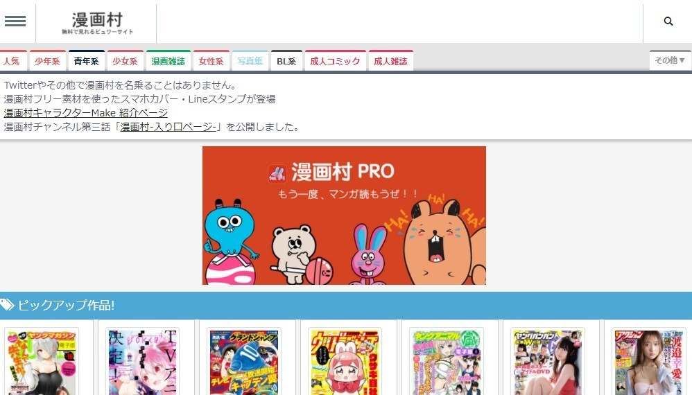 「漫画村」トップページ