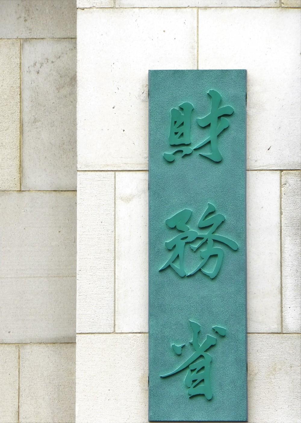 福田事務次官が辞任を発表(画像はイメージ)