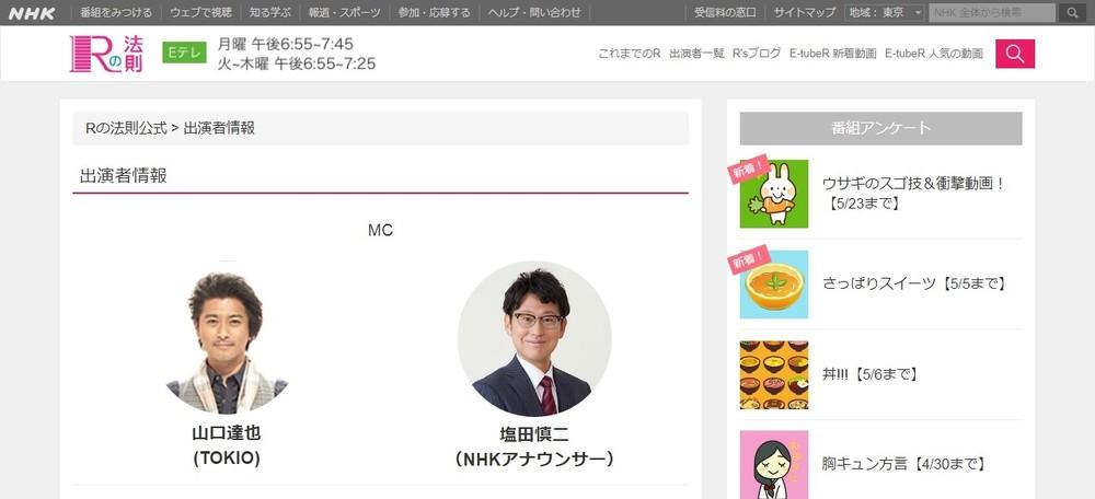 TOKIOの山口、JKに強制わいせつで書類送検 JK出演番組のNHK「Rの法則」放送中止