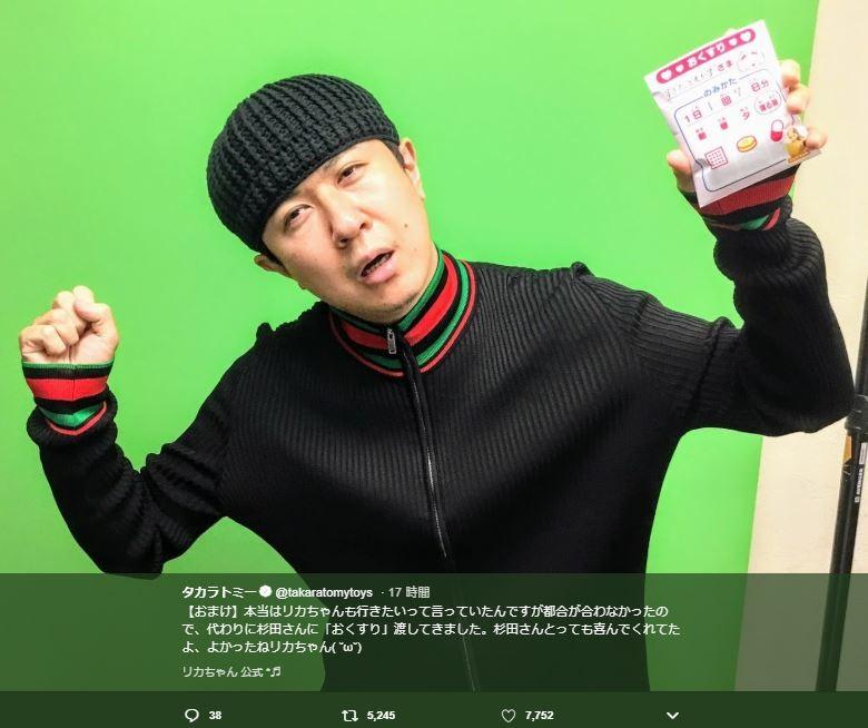 杉田智和「顔芸」にファン爆笑 リカちゃんから「おくすり」贈られて...